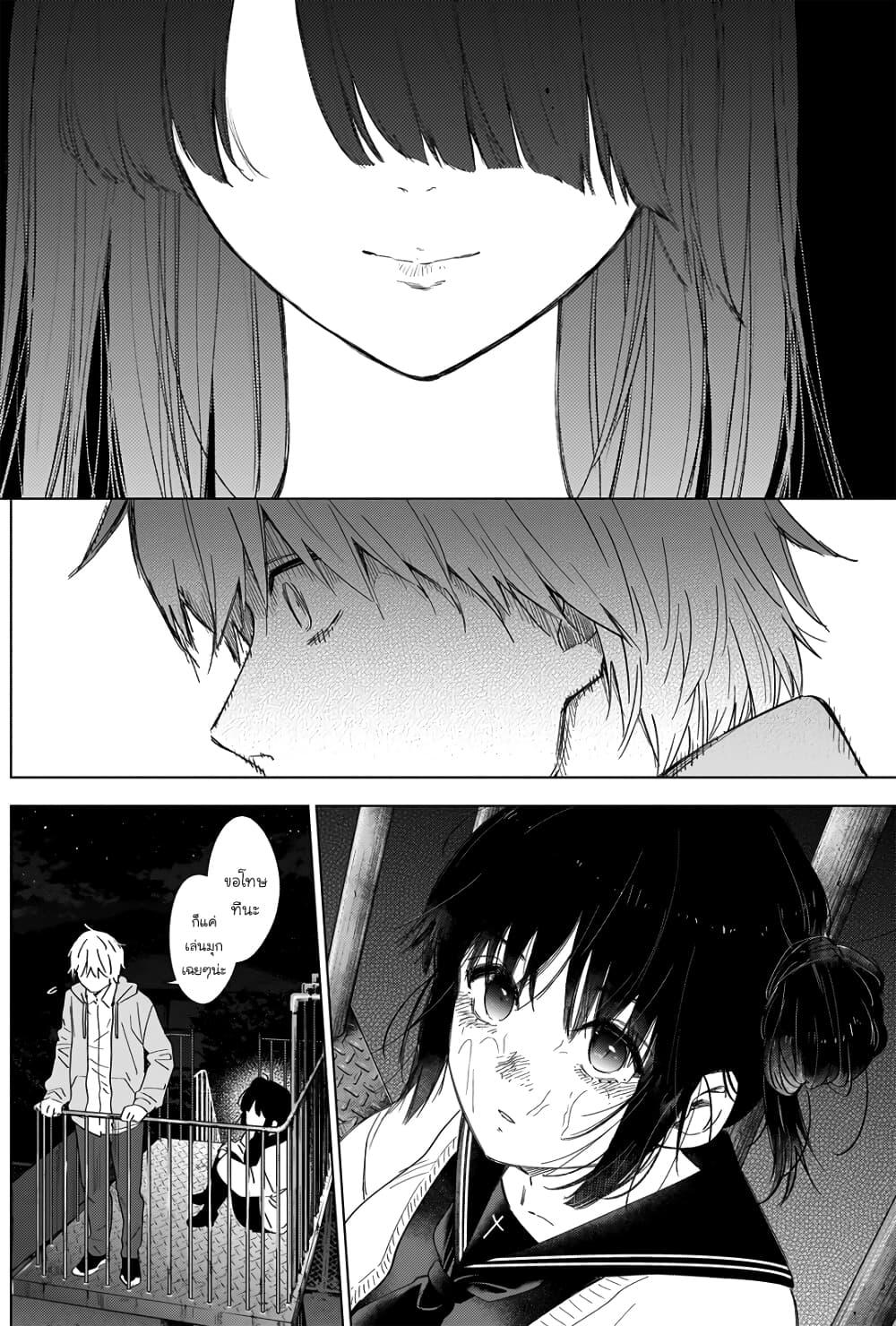 อ่านการ์ตูน Shounen no Abyss ตอนที่ 22 หน้าที่ 9