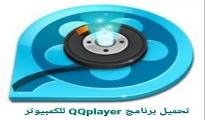 تحميل برنامج QQ player من ميديا فاير اخر اصدار