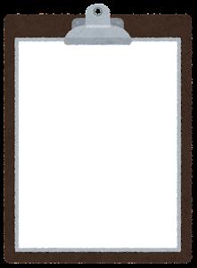 クリップボードのイラスト(白紙)