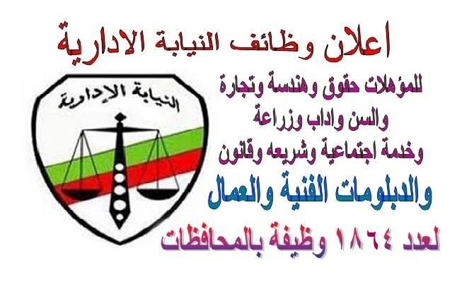 وظائف بروانب عالية فى النيابة الإدارية فى مصرعام 2021