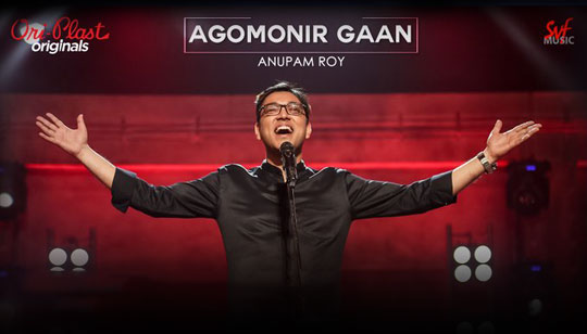 Agomonir Gaan Lyrics (আগমনীর গান) Anupam Roy