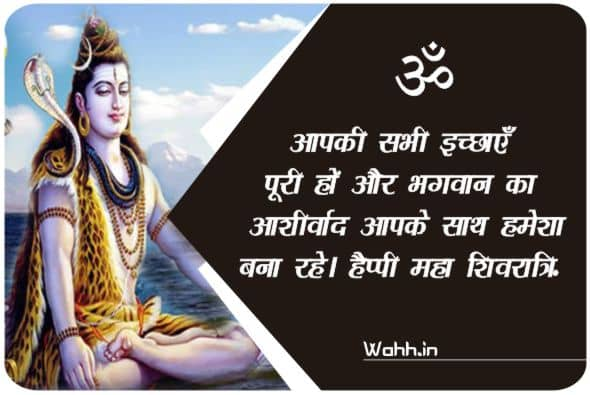 Maha Shivratri Caption In Hindi