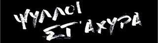 ΨΥΛΛΟΙ ΣΤ' ΆΧΥΡΑ_greek rock band