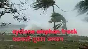 पीछे करोना आगे super cyclone Amphan.कहाँ -कहाँ  तबाही मचायेगा ये तूफान।