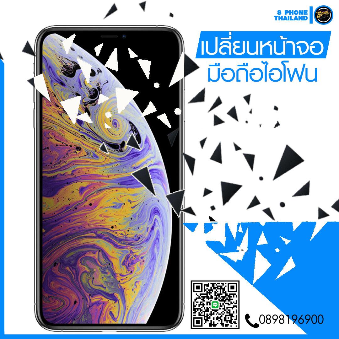 ซ่อมมือถือ iPhone MBK
