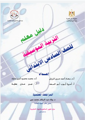 تحميل دليل معلم التربية الموسيقية للصف السادس االبتدائى - المناهج التعليمية برابط مباشر