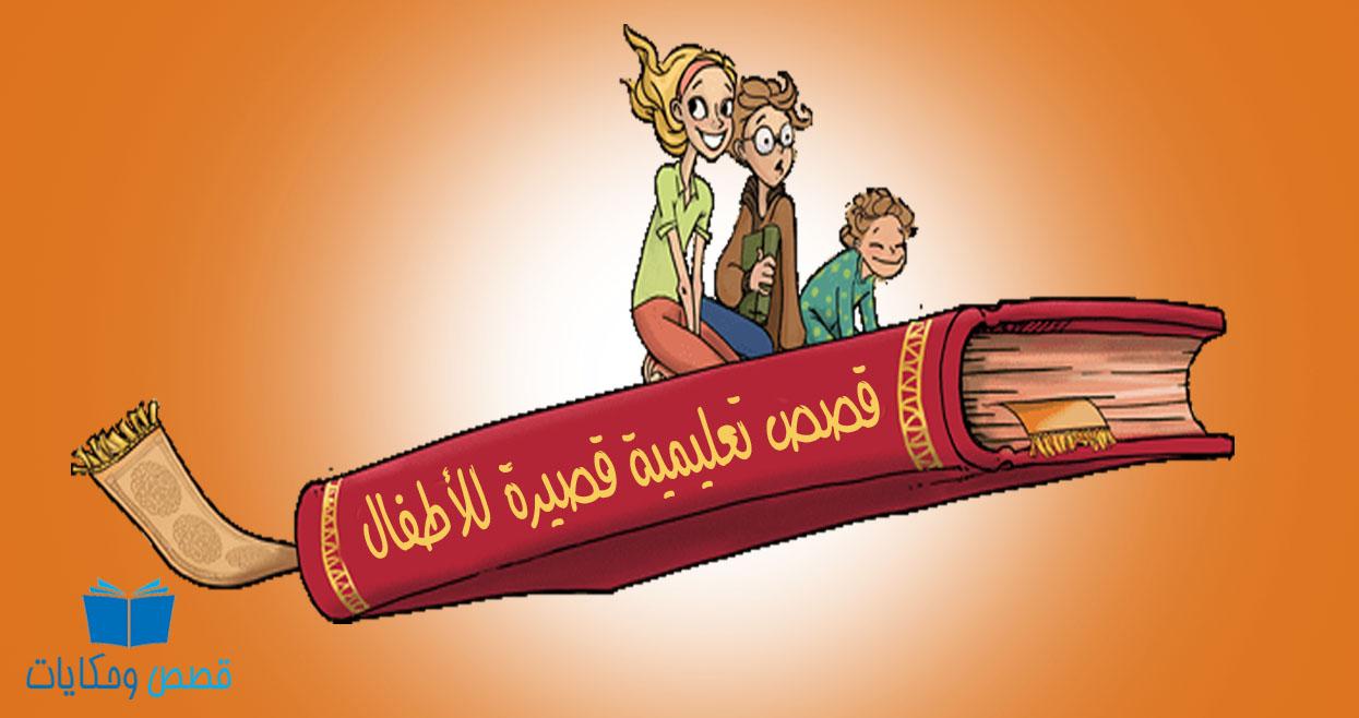 قصص تعليمية قصيرة للأطفال جميلة جداً