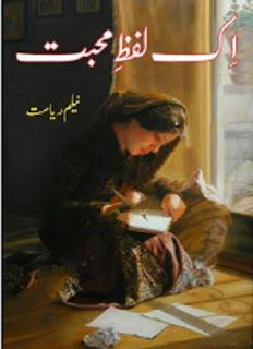 Ik Lafz Mohabbat by Neelum Riasat pdf
