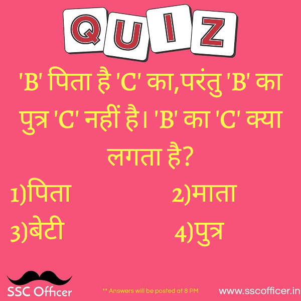 Blood Relation Question For SSC CGL