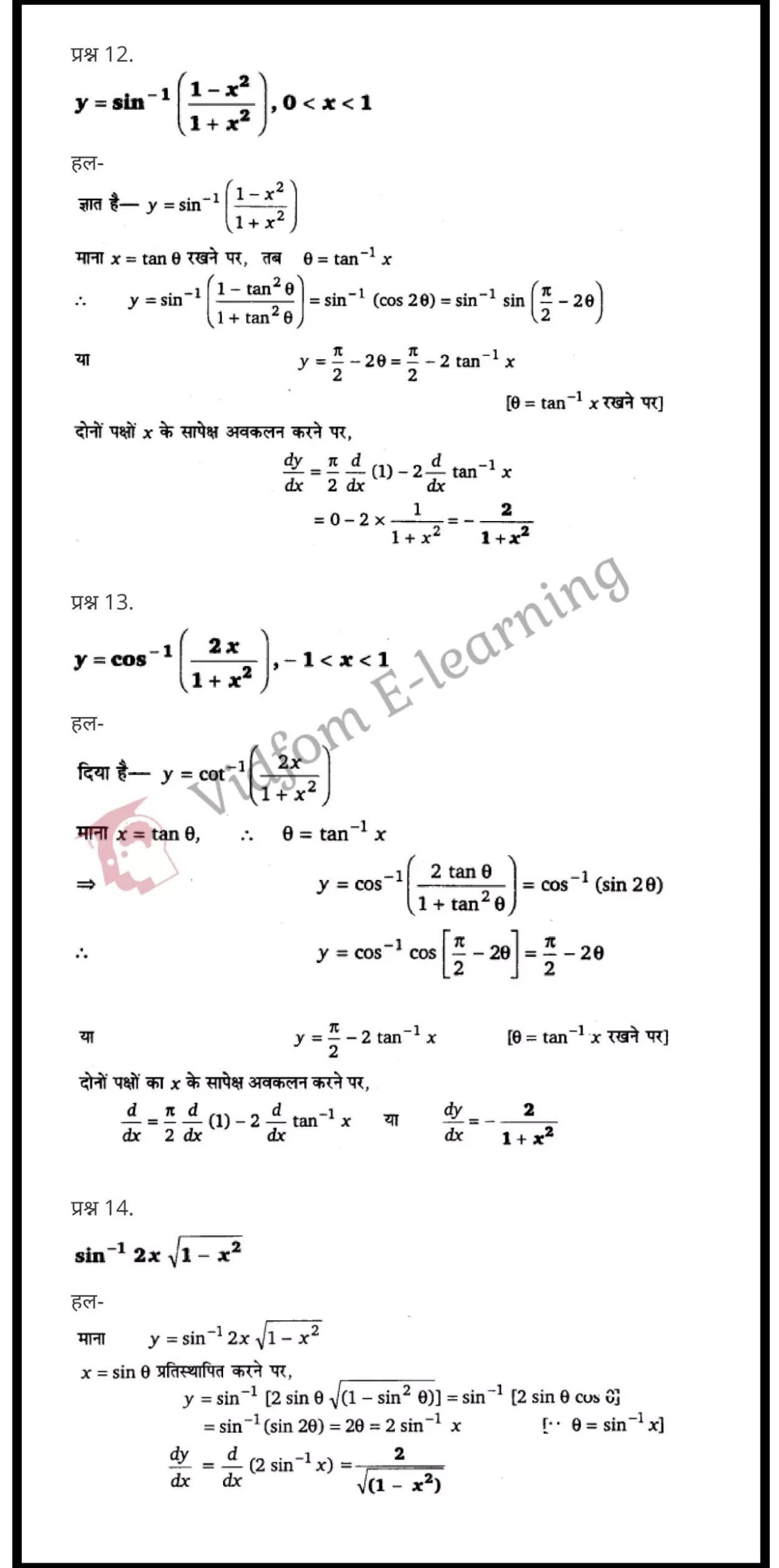 class 12 maths chapter 5 light hindi medium 30