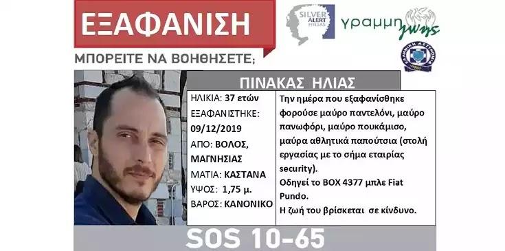 Βόλος: Μυστηριώδης εξαφάνιση πατέρα δύο παιδιών! Έφυγε από τη δουλειά και χάθηκαν τα ίχνη του