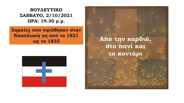 1821-1833: Από τα μπαϊράκια της ελευθερίας - Στις σημαίες των ξένων