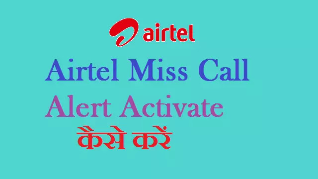 Airtel Miss Call Alert Activate कैसे करें। How to Activate/Deactivate Airtel Miss Call Alert Service 2020 [Hind]
