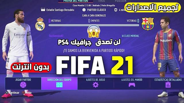 تحميل لعبة FIFA 2021 Mobile للاندرويد بدون انترنت فيفا 2021 تعديلات جديدة جرافيك خرافي