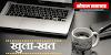 MPPSC 2019: आयुगणना बदली तो जो आवेदन कर चुके हैं उनका क्या होगा, ये भी तो सोचिए | Khula Khat