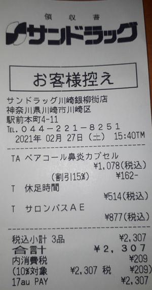 サンドラッグ 川崎銀柳街店 2021/2/27 のレシート