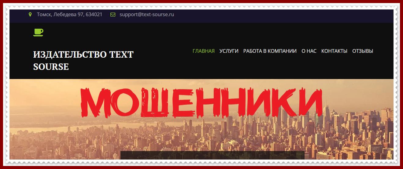 Мошеннический сайт text-sourse.ru – отзывы о издательстве, лохотрон!