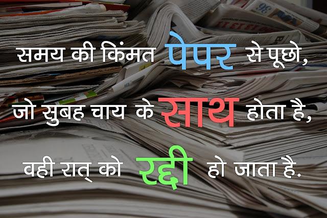 For WhatsApp Status in Hindi