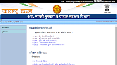 Maharashtra Ration Card  forms for modification