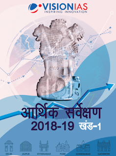 Economic-Survey-2018-19-Part-1-PDF-Download-in-Hindi