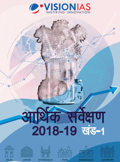 आर्थिक सर्वेक्षण 2018-19 खंड-1 पीडीऍफ़ पुस्तक सभी प्रतियोगी परीक्षाओं के लिए | Economic Survey 2018-19 Part-1 PDF Download in Hindi