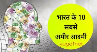 भारत के 10 सबसे अमीर आदमी   top 10 richest man in india 2021