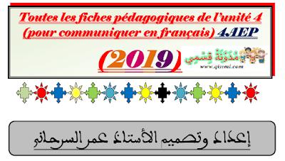 جذاذات الفرنسية الوحدة الرابعة مرجع pour communiquer للمستوى الرابع ابتدائي