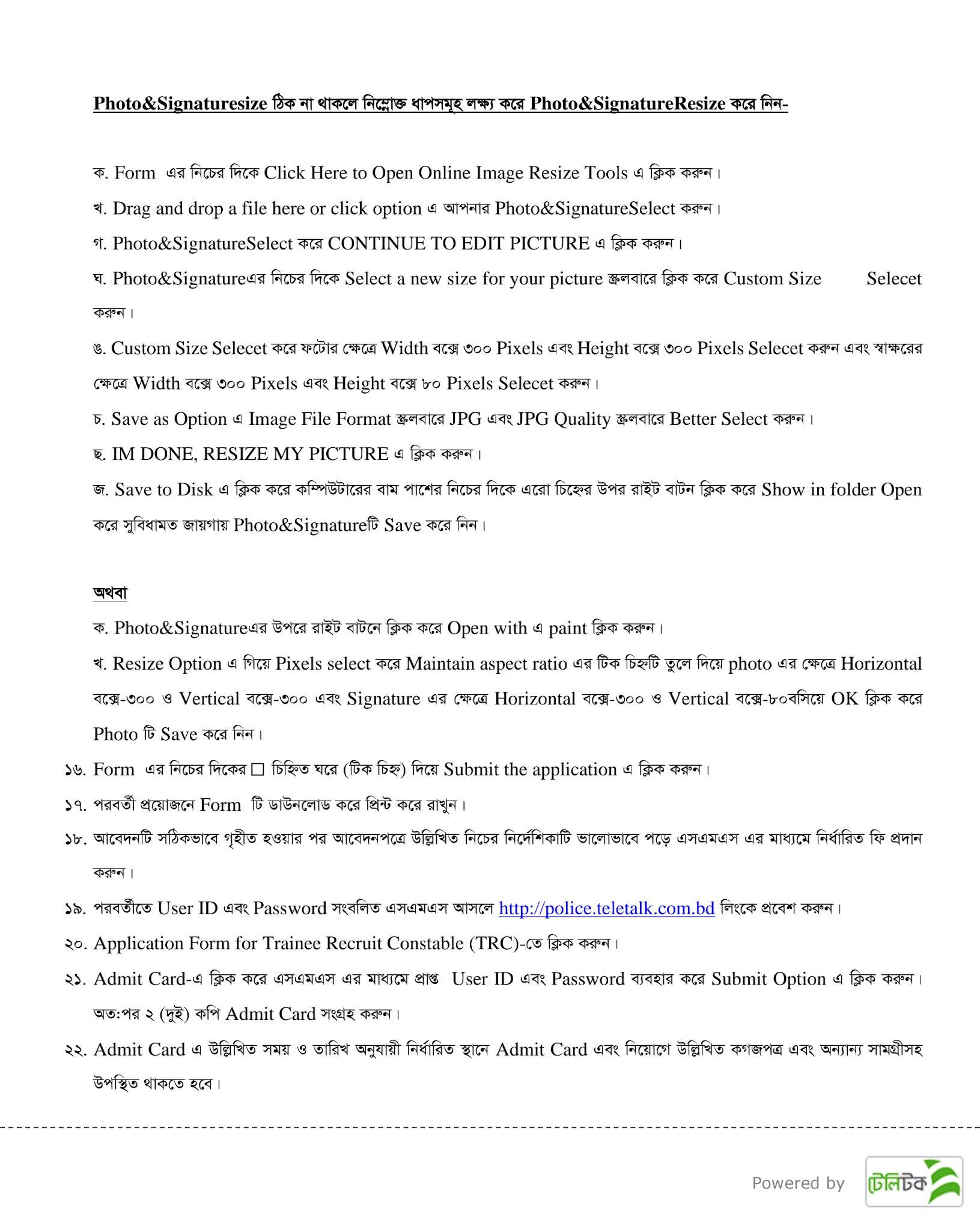 :বাংলাদেশ পুলিশ কনস্টেবল নিয়োগ বিজ্ঞপ্তি ২০২১,বাংলাদেশ পুলিশ কনস্টেবল নিয়োগ বিজ্ঞপ্তি ২০২১,Bangladesh police constable job circular 2021, Bangladesh Police Head Quarter Job Circular 2021, www.police.gov.bd, bangladesh police job circular 2021, bangladesh police constable job circular, www.police.gov.bd, job application form, bangladesh police job application form pdf, bangladesh police circular, bangladesh police salary, bangladesh police recruitment, Bangladesh Police Constable  Job Circular July 2021, Bangladesh Police TRC Job Circular March 2021,apply process,police application form download,bangladesh police constobol job application form,download application police,bangladesh police job circular in 2021,latest police job circular,update police job circular,constable job circular 2021,police.gov.bd,www.police.com,bd police job circular 2021,bd constable job circular, http://www.police.gov.bd/RecruitmentInformation.php, si circular 2021, Bangladesh Police SI Circular January 2021, bangladesh police salary, bangladesh police si job circular pdf