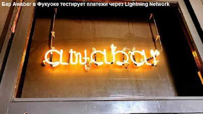Бар Awabar в Фукуоке тестирует платежи через Lightning Network