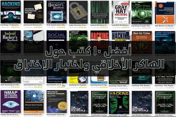 أفضل الكتب حول الهاكر الأخلاقي واختبار الاختراق والتحقيق الجنائي الرقمي