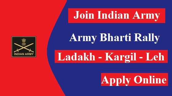 Kargil Army Bharti Rally 2020