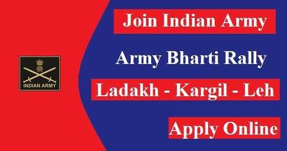 Free Job Alert Army Bharti 2020