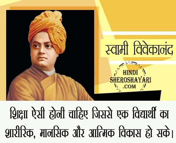 Swami Vivekananda Hindi Quotes on Education