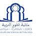 كلية علوم التربية بالرباط مباراة ولوج سلك الماستر والماستر المتخصص 2020/2019