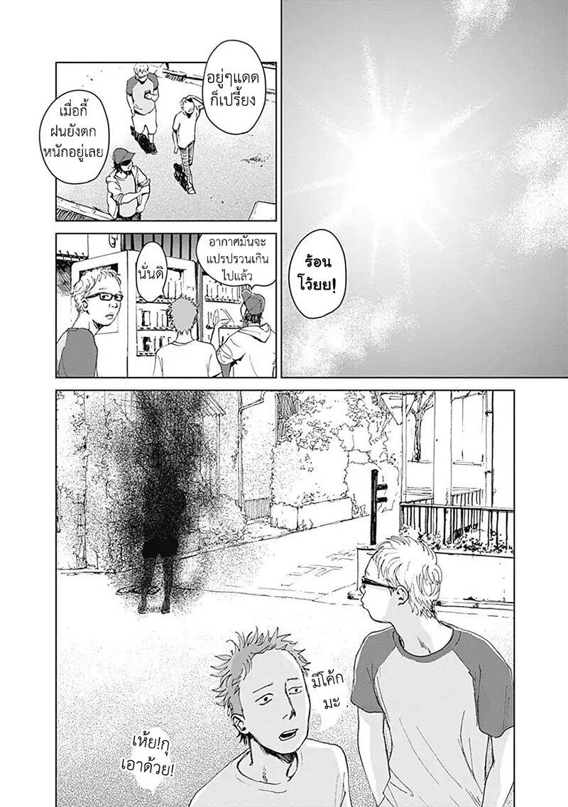 อ่านการ์ตูน Insect Princess ตอนที่ 15 หน้าที่ 8