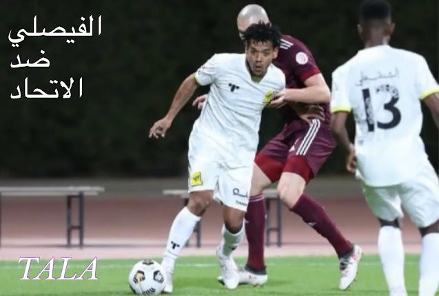 تعادل الفيصلي مع الاتحاد 1-1 في الجولة الخامسة من الدوري السعودي