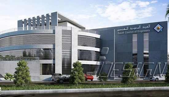التسجيل في هيئة المهندسين السعوديه بشكل اجباري