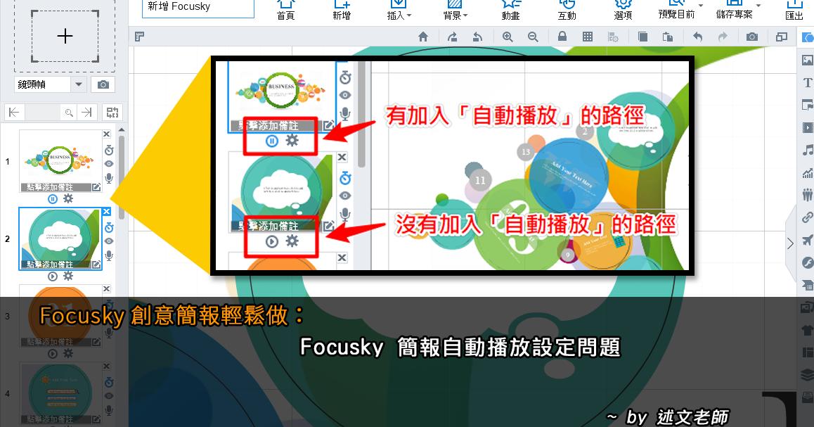 Focusky 創意簡報輕鬆做:Focusky 簡報自動播放設定問題