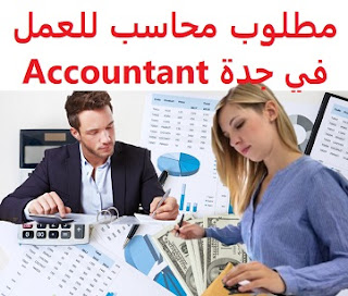 An accountant is required to work in Jeddah  To work in Jeddah  Type of shift: full time  Education: Bachelor degree  Experience: At least ten years of work in the field Fluent in both Arabic and English in writing and speaking  Salary: 4500 riyals