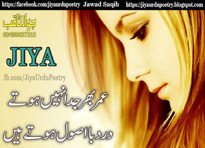 jiya urdu poetry