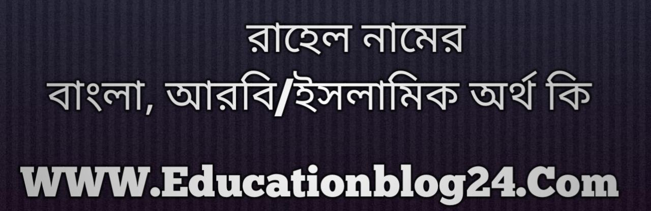 Rahel name meaning in Bengali, রাহেল নামের অর্থ কি, রাহেল নামের বাংলা অর্থ কি, রাহেল নামের ইসলামিক অর্থ কি, রাহেল কি ইসলামিক /আরবি নাম