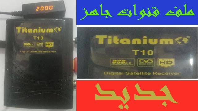 تشغيل الجزائرية الأرضية titanium t10