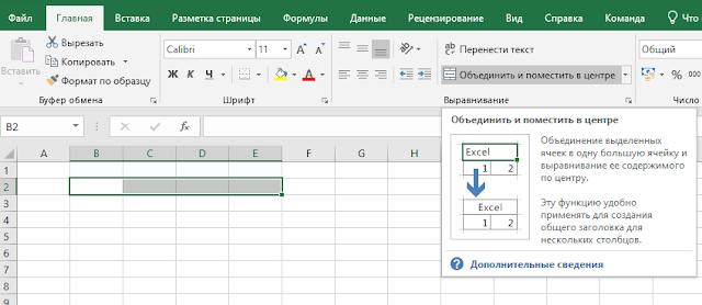 Как объединить ячейки в Excel