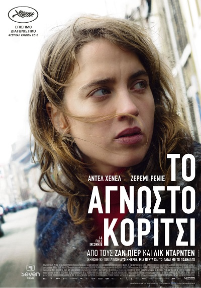 The Unknown Girl (2016) ταινιες online seires oipeirates greek subs