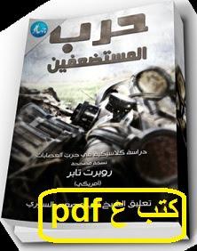 تحميل كتاب حرب المستضعفين pdf روبرت تابر
