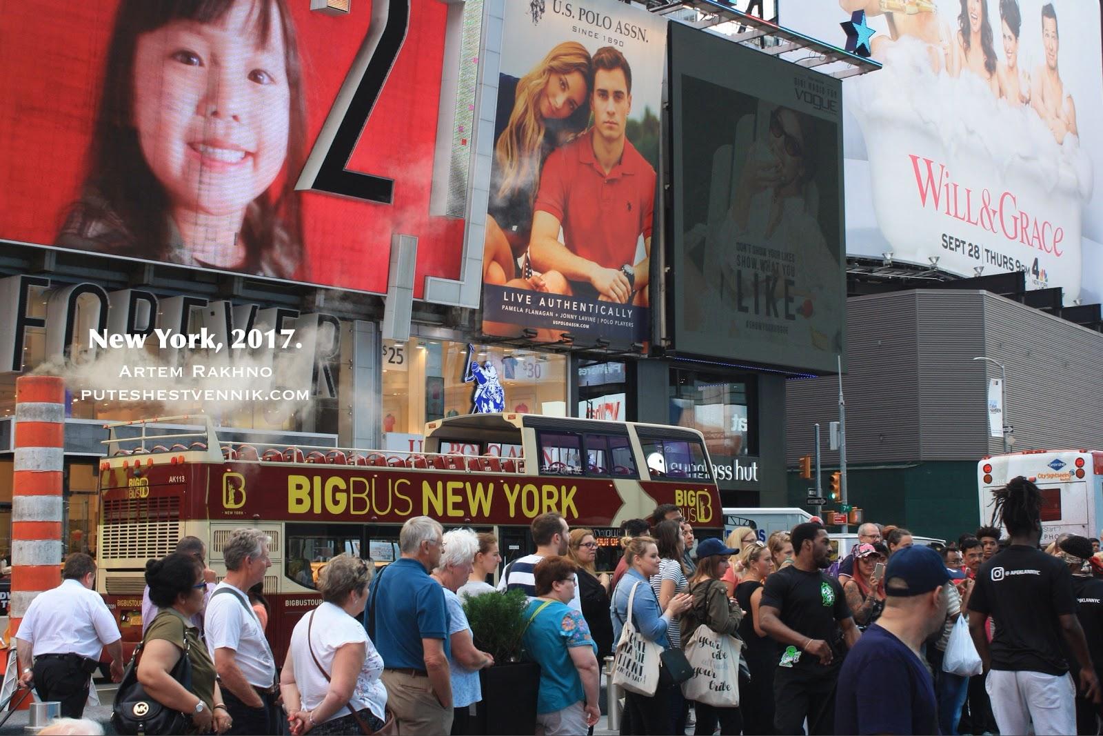 Автобус и толпа в Нью-Йорке