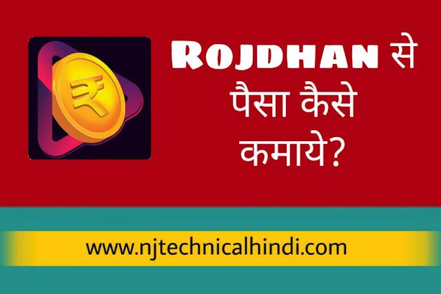 RojDhan App क्या है ? RojDhan App से पैसा कैसे कमाये ?