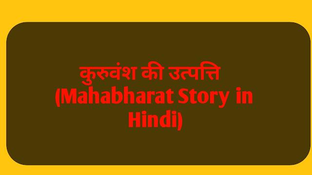 कुरुवंश की उत्पत्ति   (Mahabharat Story in Hindi)