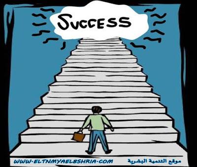 سلسلة اسرار النجاح فى الحياة ج2