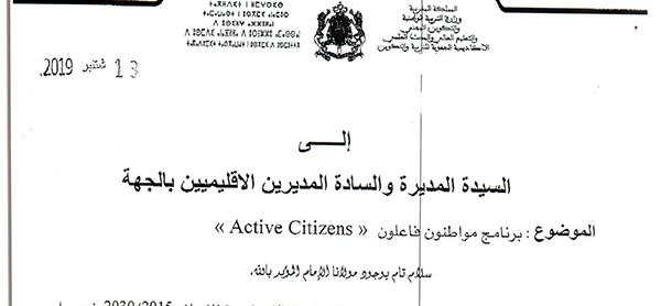 برنامج مواطنون فاعلون Active Citizens